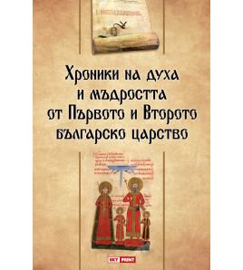 Хроники на духа и мъдростта от Първото и Второто българско царство (твърда корица)