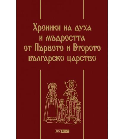 Хроники на духа и мъдростта от Първото и Второто българско царство