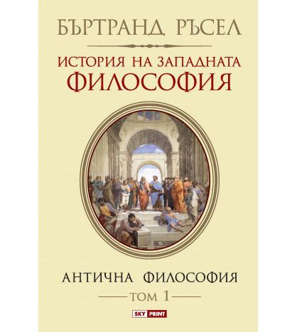История на западната философия Том 1