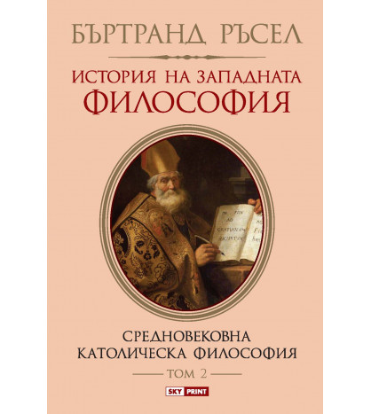 История на западната философия Том 2