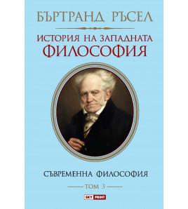 История на западната философия Том 3