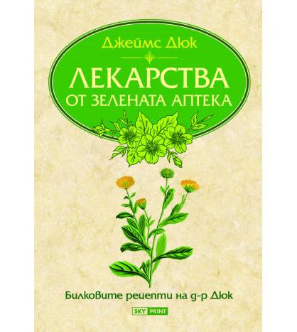 Лекарства от зелената аптека