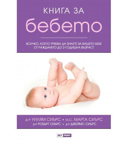 Книга за бебето