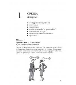 Учим Болгарский Леко