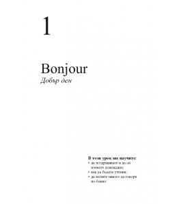 Френски за абсолютно начинаещи
