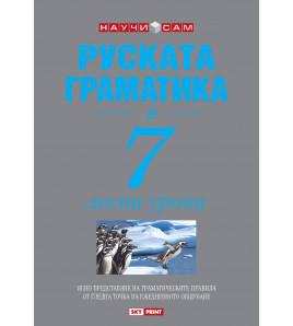 Руската граматика в 7 лесни урока