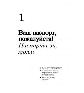 Научи сам руски