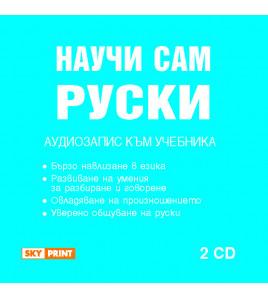 Научи сам руски CD