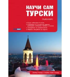Научи сам турски