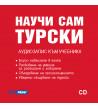 Научи сам турски CD