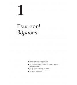 Научи сам гръцки