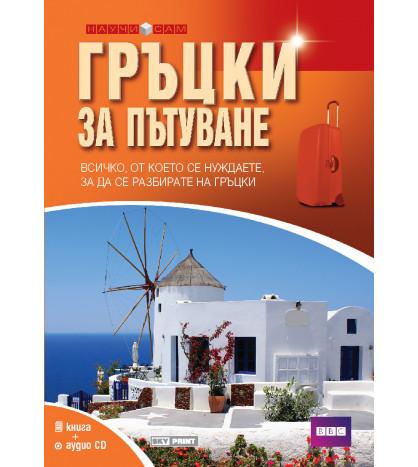 Гръцки за пътуване