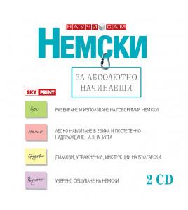 Немски за абсолютно начинаещи CD
