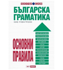 Българска граматика - основни правила
