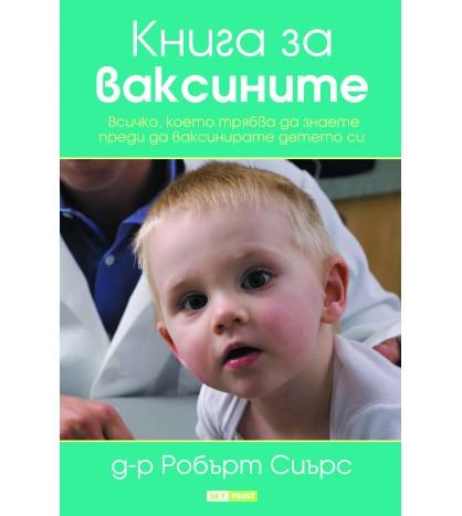 Книга за ваксините